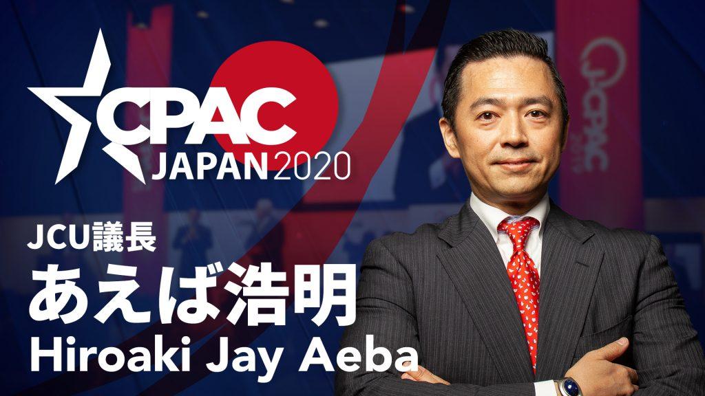 CPAC JAPAN2020にあえば浩明氏登壇!!