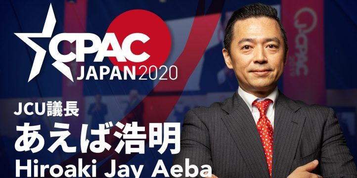 Confirmed! Jay・H・Aeba will speak at CPAC JAPAN 2020!
