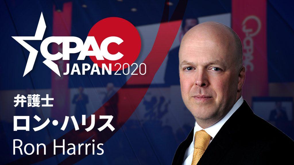 CPAC JAPAN2020にロン・ハリス氏登壇決定!!