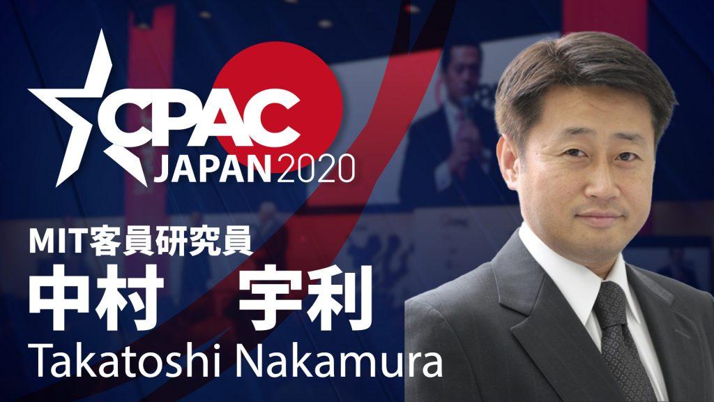 CPAC JAPAN2020に中村宇利氏登壇決定!!