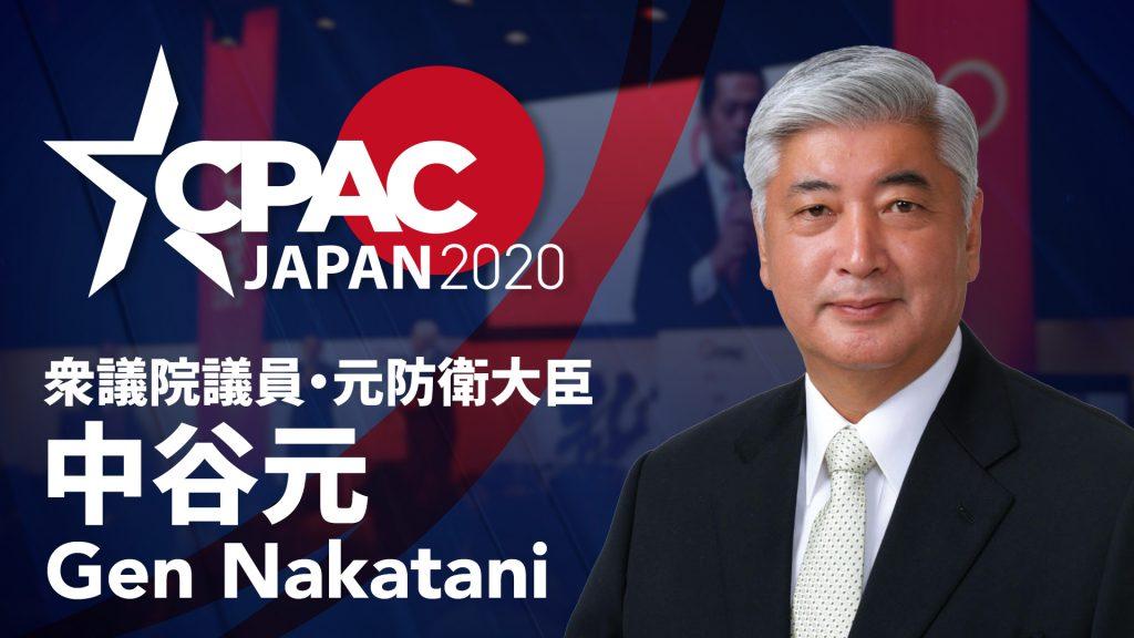 Confirmed! Gen Nakatani will speak at CPAC JAPAN 2020!