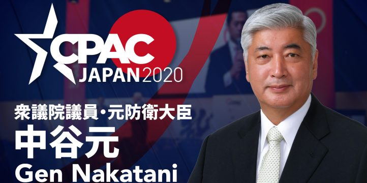 Confirmed! Gen Nakatani will speak at CPAC JAPAN 2020!