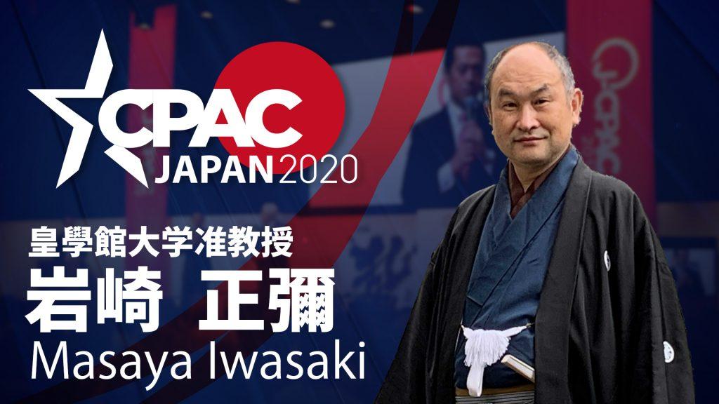 CPAC JAPAN2020に岩崎正彌氏登壇決定!!