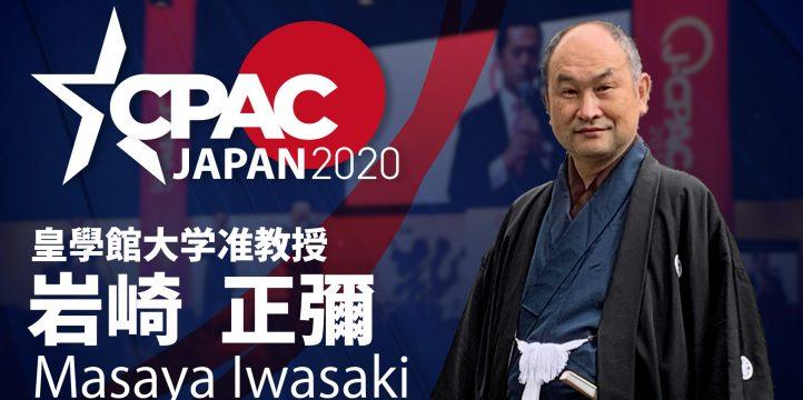 Confirmed! Masaya Iwasaki will speak at CPAC JAPAN 2020!