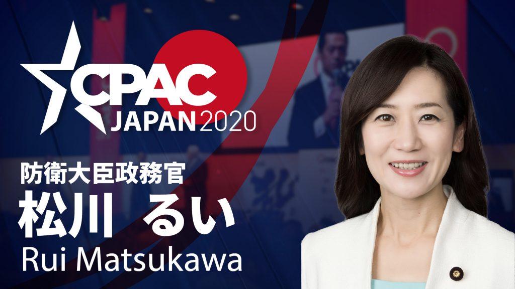 CPAC JAPAN2020に松川るい氏登壇決定!!