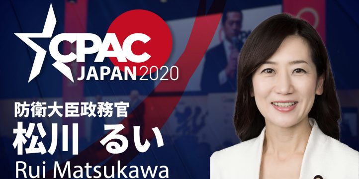 Confirmed! Rui Matsukawa will speak at CPAC JAPAN 2020!