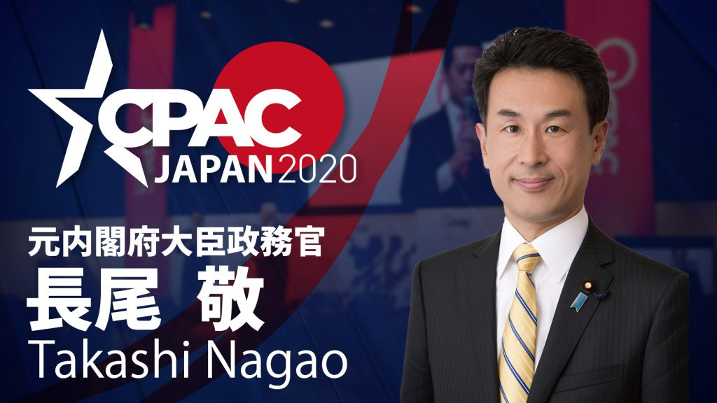 Confirmed! Takashi Nagao will speak at CPAC JAPAN 2020!