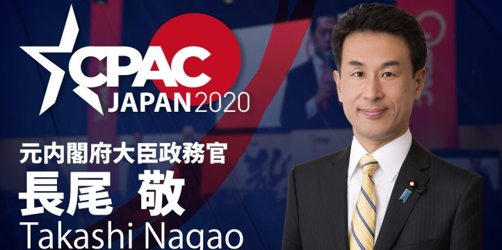 CPAC JAPAN2020に長尾敬氏登壇決定!!