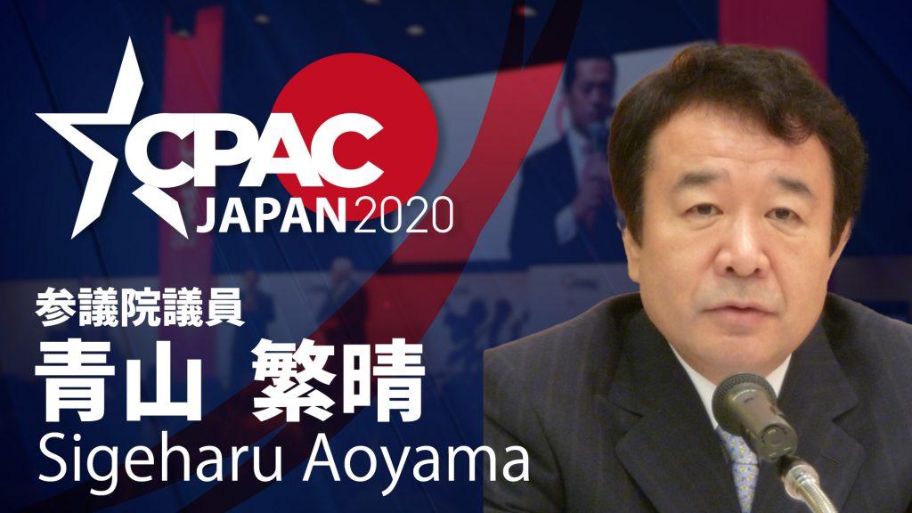Confirmed! Shigeharu Aoyama will speak at CPAC JAPAN 2020!