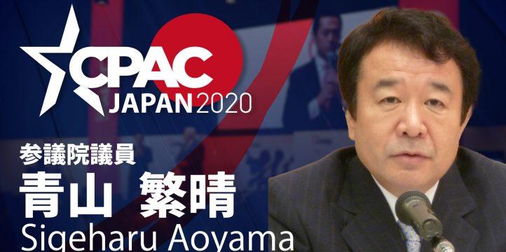 CPAC JAPAN2020に青山繁晴氏登壇決定!!