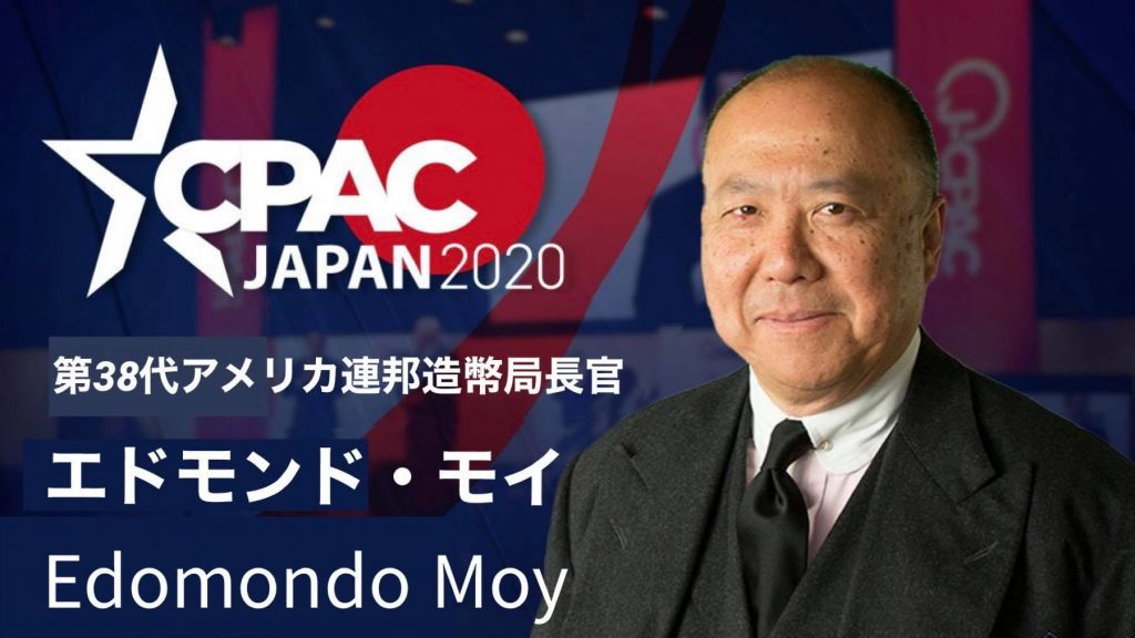 Confirmed! Edmund C. Moy  will speak at CPAC JAPAN 2020!