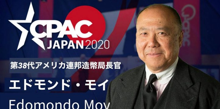 Confirmed! Edmund C. Moy  will speak at CPAC JAPAN 2020!