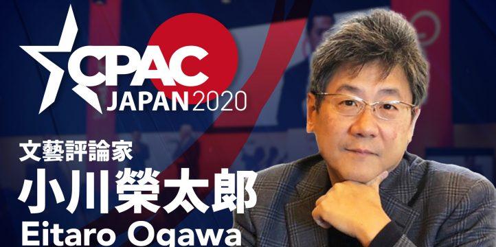 CPAC JAPAN2020に小川榮太郞氏登壇決定!!