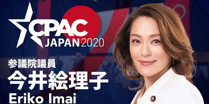 CPAC JAPAN2020に今井絵理子氏登壇決定!!