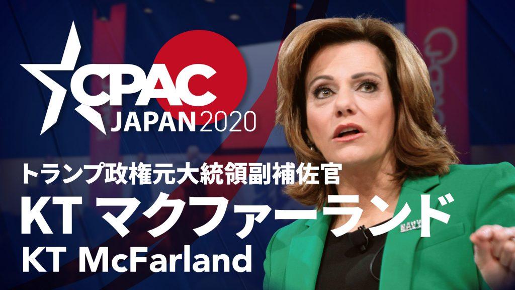 CPAC JAPAN2020にKT マクファーランド氏登壇決定!!