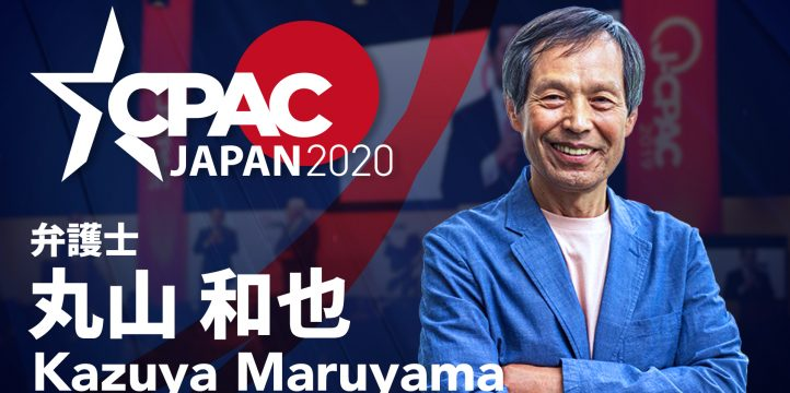 CPAC JAPAN2020に丸山和也氏登壇決定!!