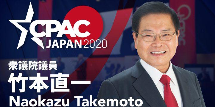 CPAC JAPAN2020に竹本直一氏登壇決定!!