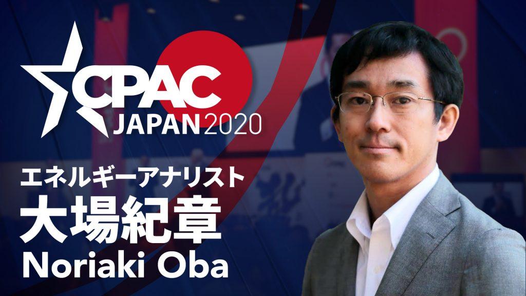 Confirmed! Noriaki Oba will speak at CPAC JAPAN 2020!