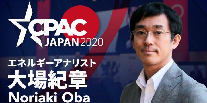 CPAC JAPAN2020に大場紀章氏登壇決定!!