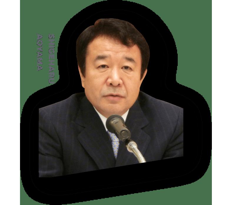 Shigeharu Aoyama