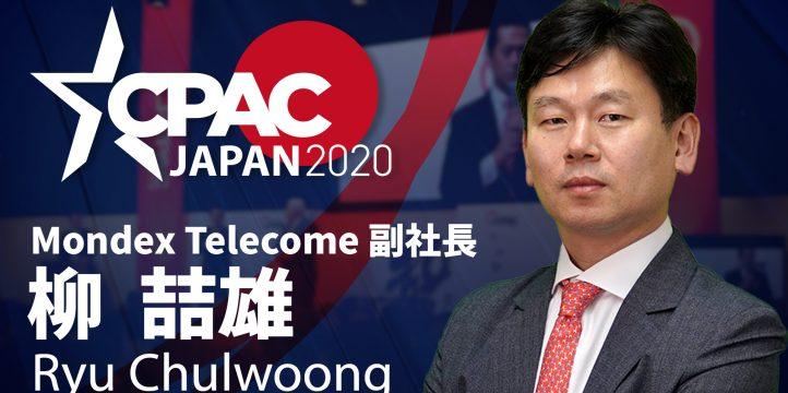 CPAC JAPAN2020に柳喆雄(リュウ・チョルウン)氏登壇決定!!