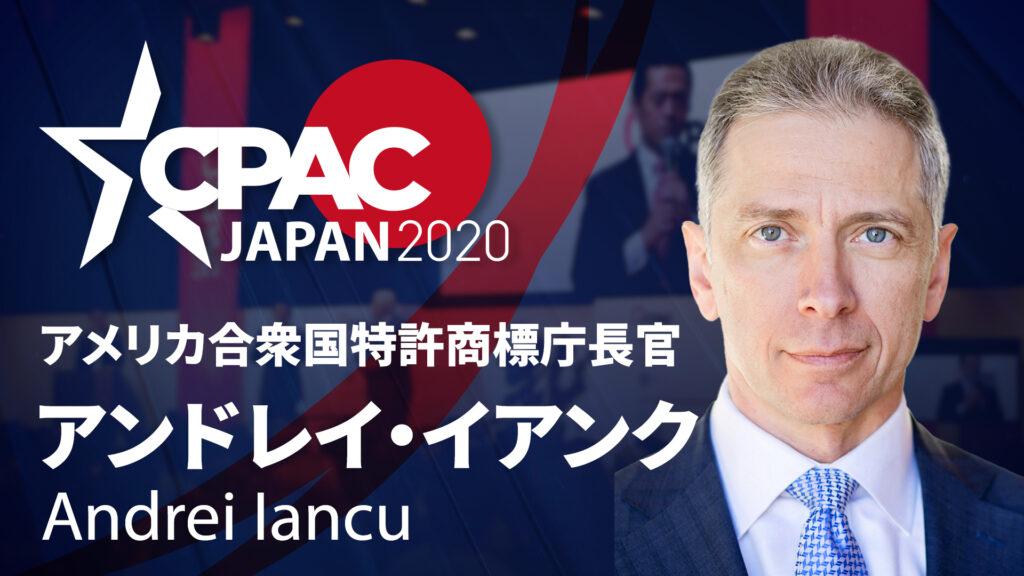 CPAC JAPAN2020にアンドレイ・イアンク氏登壇決定!!