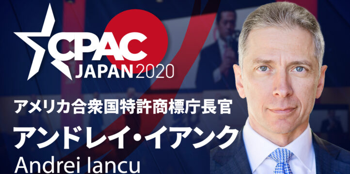 Confirmed! Andrei Iancu will speak at CPAC JAPAN 2020!
