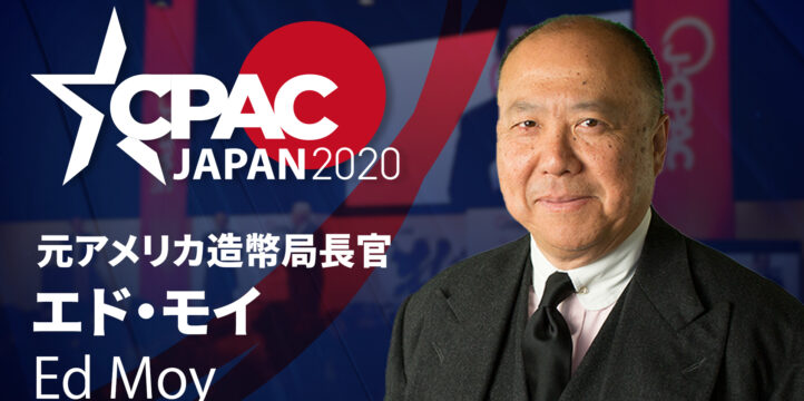 CPAC JAPAN2020にエドモンド・モイ氏登壇決定!!
