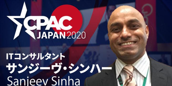 CPAC JAPAN2020にサンジーヴ・シンハー氏登壇決定!!