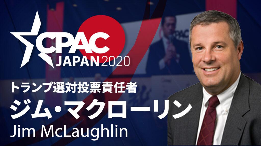 CPAC JAPAN2020にジム・マクローリン氏登壇決定!!