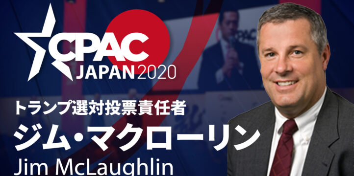 Confirmed! Jim McLaughlin will speak at CPAC JAPAN 2020!