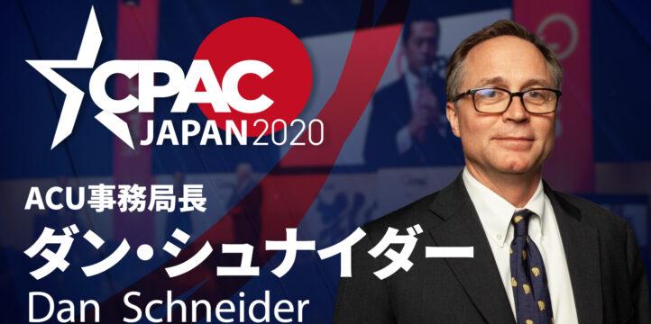 CPAC JAPAN2020にダン・シュナイダー氏登壇決定!!