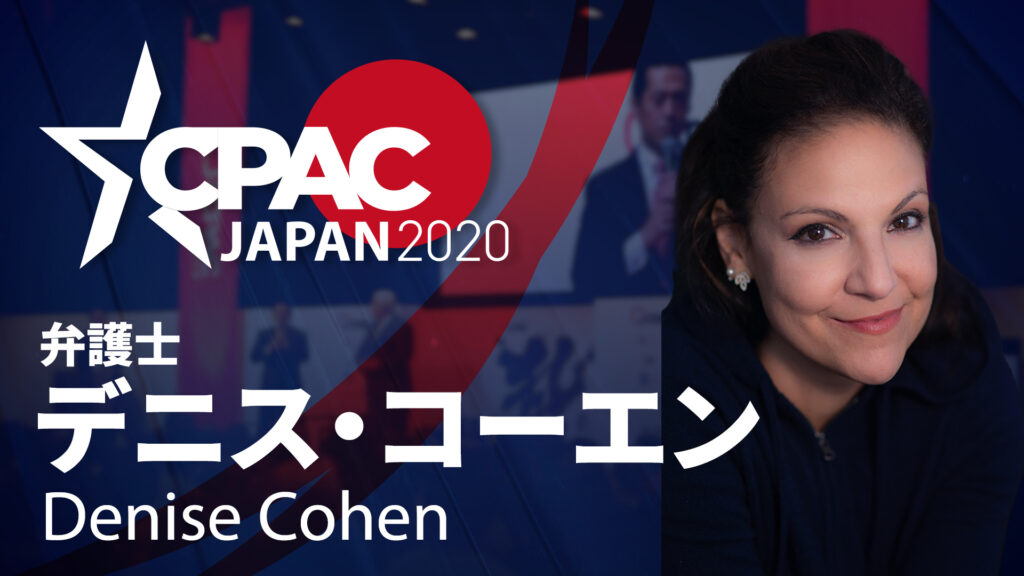 Confirmed! Denise Cohen will speak at CPAC JAPAN 2020!