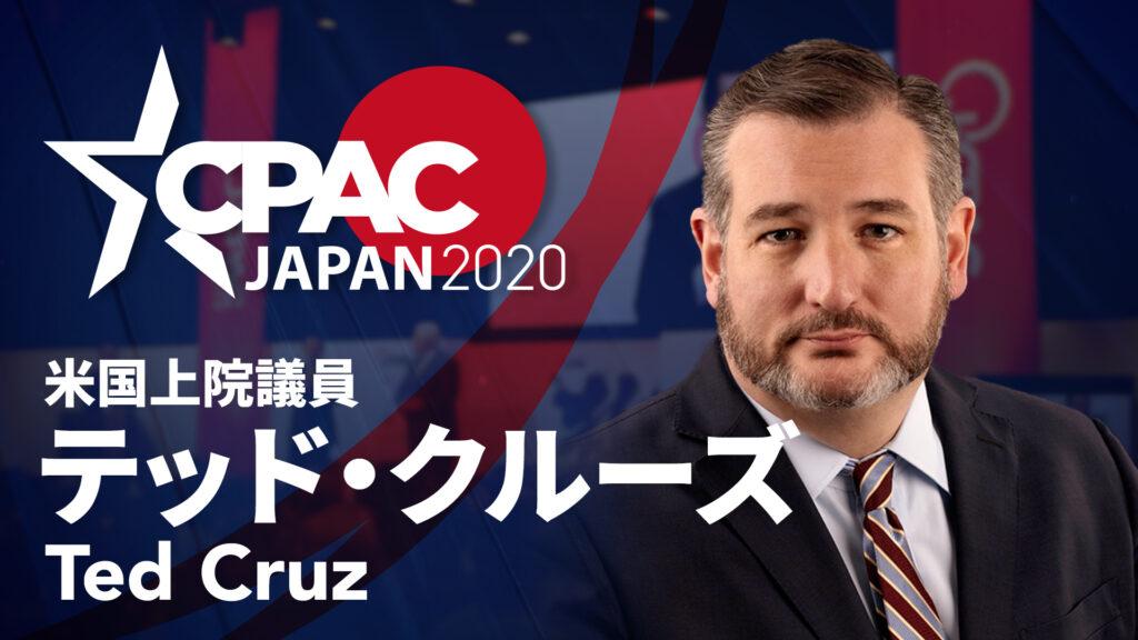 【特別ゲスト】CPAC JAPAN2020にテッド・クルーズ氏登壇決定!!