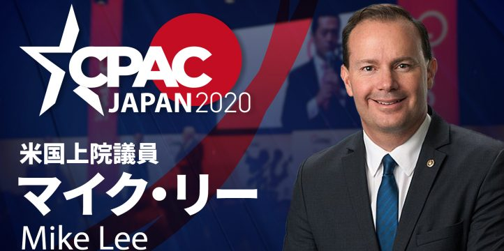 <Special Guest> Confirmed! Mike Lee will speak at CPAC JAPAN 2020!