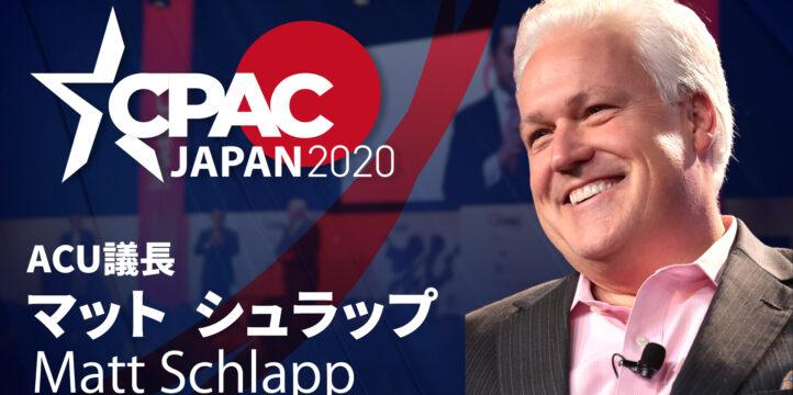 CPAC JAPAN 2020にマット・シュラップ氏登壇決定!!