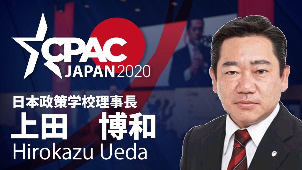Comfirmed! Hirokazu Ueda will speak at CPAC JAPAN 2020!