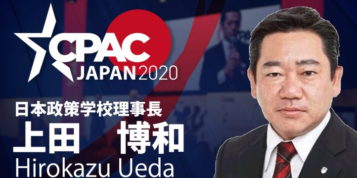 Comfirmed! Hirokazu Ueda will speak at CPAC JAPAN 2020!