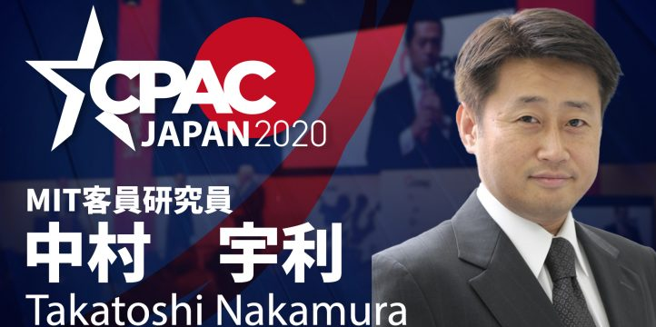 Confirmed! Takatoshi Nakamura will speak at CPAC JAPAN 2020!
