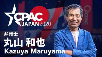 Confirmed! Kazuya Maruyamawill speak at CPAC JAPAN 2020!