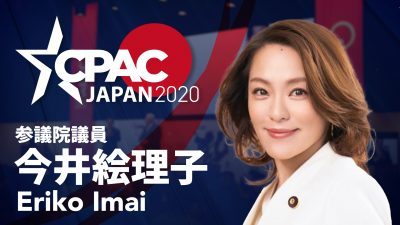 Confirmed! Eriko Imai will speak at CPAC JAPAN 2020!