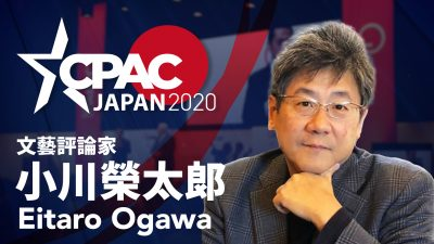 Comfirmed! Eitaro Ogawa will speak at CPAC JAPAN 2020!