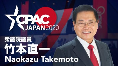 Confirmed! Naokazu Takemoto will speak at CPAC JAPAN 2020!