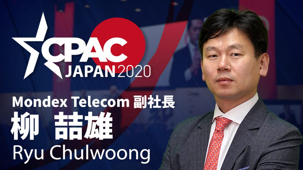 Confirmed! Ryu Chulwoong will speak at CPAC JAPAN 2020!